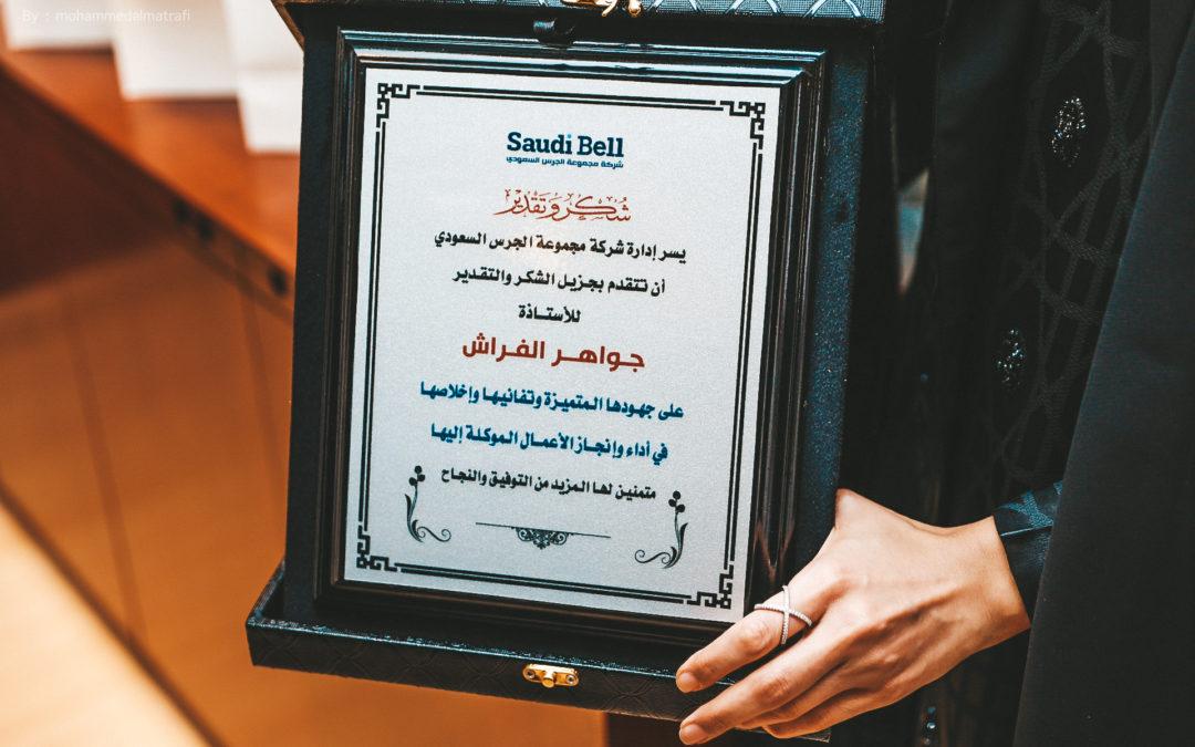 Saudi Bell Employees' Appreciation Day